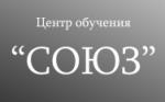 Центр обучения «Союз»