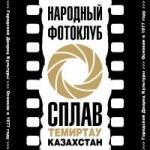 Народный фотоклуб «СПЛАВ»