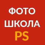 Школа фотографии PhotoStory