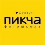 ПИКЧА Фотошкола в Сургуте