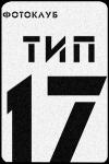 Фотоклуб «Тип17»