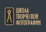 Школа Творческой Фотографии