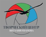 Творческий центр Виталия Иванова