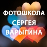 Фотошкола Сергея Варыгина