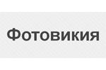 Фотоклуб «ФотоВикия»