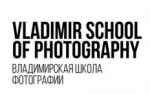 Владимирская школа фотографии