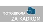 Школа современной фотографии «ZaKadrom»