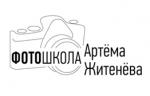 Фотошкола Артема Житенева